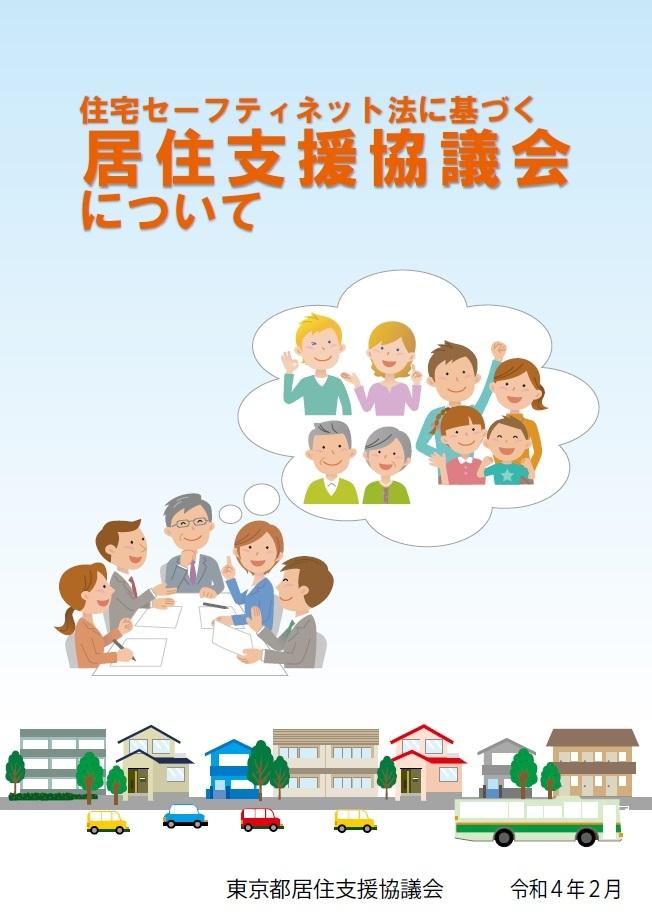 協議会で作成したパンフレット等 | 東京都住宅政策本部
